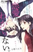 桐生先生は恋愛がわからない。(3)
