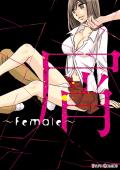 屑 ~Female~