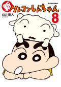 新クレヨンしんちゃん(8)