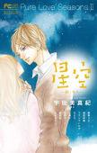 Pure Love Seasons II 星空~秋・キス~