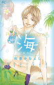 Pure Love Seasons II 海 ~夏・告白~