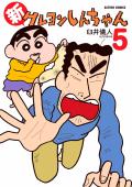新クレヨンしんちゃん(5)