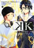 K ―Lost Small World―(3)