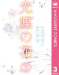 光媒の花(3)