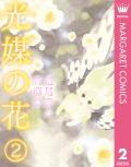 光媒の花(2)