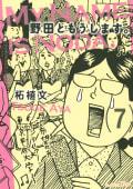 野田ともうします。(7)【eBookJapan限定完結記念特典マンガ付き】