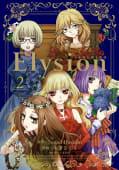 Elysion 二つの楽園を廻る物語(2)