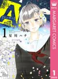 A.【アンサー】(1)