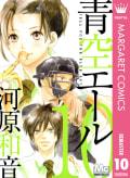 青空エール リマスター版(10)