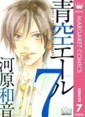 青空エール リマスター版(7)