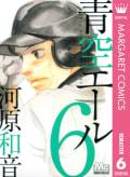青空エール リマスター版(6)
