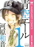 青空エール リマスター版(1)
