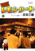 BARレモン・ハート(3)