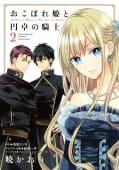おこぼれ姫と円卓の騎士(2)