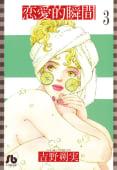 恋愛的瞬間〔文庫版〕(3)