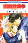 図書館戦争 LOVE&WAR(4)