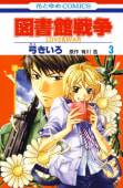 図書館戦争 LOVE&WAR(3)