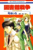 図書館戦争 LOVE&WAR(1)
