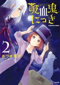 吸血鬼にっき(2)
