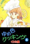ゆめ色クッキング(4)