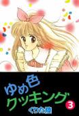 ゆめ色クッキング(3)