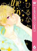 ひるなかの流星(6)
