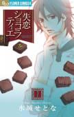 失恋ショコラティエ(7)