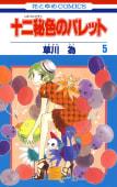 十二秘色のパレット(5)