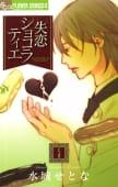 失恋ショコラティエ(5)