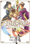 三国恋戦記~オトメの兵法!~(5)