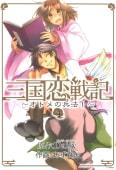 三国恋戦記~オトメの兵法!~(4)