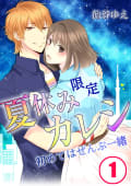夏休み限定カレシ-初めてはぜんぶ一緒【フルカラー】(1)