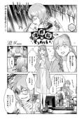 【単話版】猪鹿蝶がそろわない(2)
