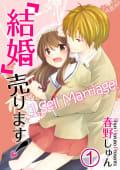 「結婚」売ります!【フルカラー】(1)