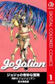 ジョジョリオン【カラー版】(1)