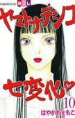 ヤマトナデシコ七変化(10)