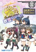 艦隊これくしょん -艦これ- 4コマコミック 吹雪、がんばります!(6)