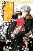 明治緋色綺譚(9)