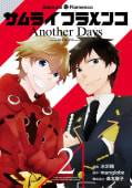 サムライフラメンコ Another Days(2)