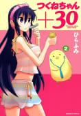 つくねちゃん+30(2)