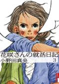 花咲さんの就活日記(3)