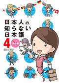 日本人の知らない日本語(4) 海外編