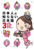 日本人の知らない日本語(3) 祝!卒業編