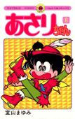あさりちゃん(8)