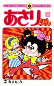 あさりちゃん(6)
