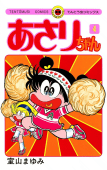 あさりちゃん(4)