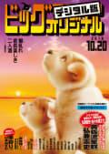 ビッグコミックオリジナル 2018年20号(2018年10月5日発売)