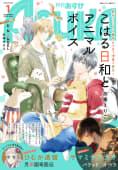 【電子版】月刊ASUKA 2019年1月号