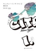 キャッチャー・イン・ザ・ライム(1)