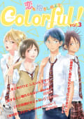 Colorful! vol.3